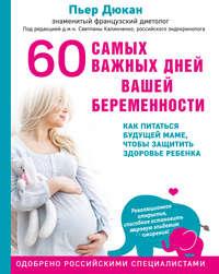 Купить книгу 60 самых важных дней вашей беременности. Как питаться будущей маме, чтобы защитить здоровье ребенка