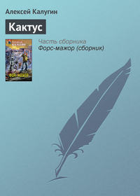 Купить книгу Кактус