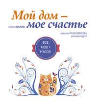 Купить книгу Мой дом – мое счастье. Все будет HYGGE!, автора Ольги Валле