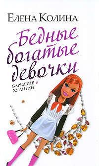 Книга Бедные богатые девочки, или Барышня и хулиган - Автор Елена Колина