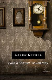 Купить книгу Сага о бедных Гольдманах, автора Елены Колиной