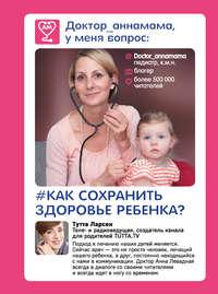 Купить книгу Доктор_аннамама, у меня вопрос: как сохранить здоровье ребенка?, автора Анны Левадной