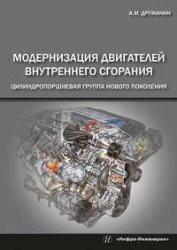 Купить книгу Модернизация двигателей внутреннего сгорания. Цилиндропоршневая группа нового поколения, автора Анатолия Матвеевича Дружинина