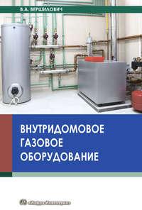 Купить книгу Внутридомовое газовое оборудование, автора В. А. Вершиловича
