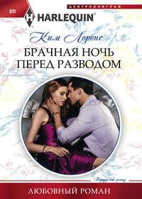 Купить книгу Брачная ночь перед разводом, автора Кима Лоренса
