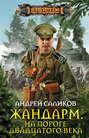 Электронная книга «Жандарм. На пороге двадцатого века» – Андрей Саликов