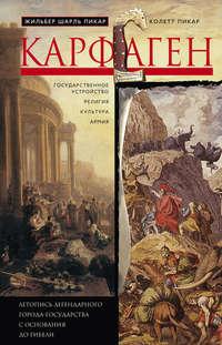 Купить книгу Карфаген. Летопись легендарного города-государства с основания до гибели, автора Жильбера Шарля Пикара