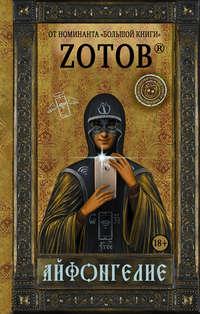 Купить книгу Айфонгелие, автора Zотова