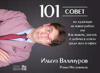 Купить книгу 101 совет по адаптации на новой работе, или Как выжить, уцелеть и добиться успеха среди акул в офисе, автора Ильгиза Валинурова