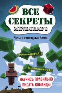 Купить книгу Все секреты Minecraft. Читы и командные блоки, автора Меган Миллер