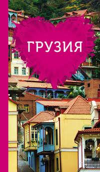 Купить книгу Грузия для романтиков, автора Т. Н. Ремневой