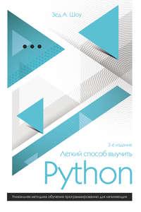 Купить книгу Легкий способ выучить Python, автора Зеда Шоу