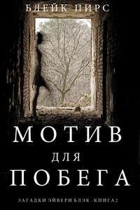 Купить книгу Мотив для побега, автора Блейка Пирс