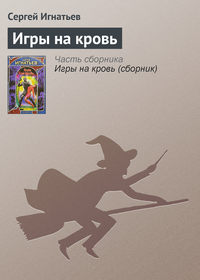 Купить книгу Игры на кровь, автора Сергея Игнатьева