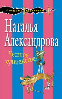 Купить книгу Честное хулиганское!, автора Натальи Александровой