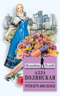 Купить книгу Против ветра, мимо облаков, автора Аллы Полянской