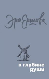Купить книгу В глубине души (сборник), автора Эры Ершовой
