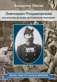 Лейтенант Рощаковский – последний рыцарь российской империи