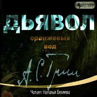 Купить книгу Дьявол Оранжевых Вод, автора Александра Степановича Грина