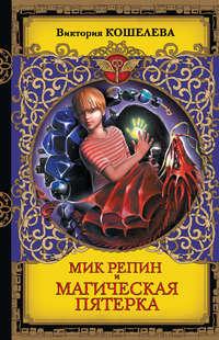 Книга Мик Репин и Магическая Пятерка
