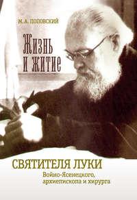 Купить книгу Жизнь и житие святителя Луки Войно-Ясенецкого архиепископа и хирурга, автора Марка Поповского