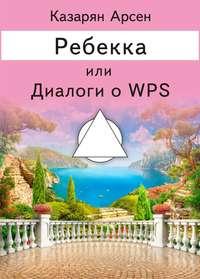 Купить книгу Ребекка, или Диалоги о WPS, автора Арсена Суреновича Казаряна