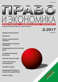Книга Право и экономика №3/2017 - Автор
