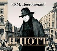 Купить книгу Идиот, автора Федора Достоевского