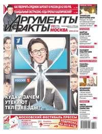 Купить книгу Аргументы и Факты Москва 34-2017, автора