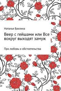 Купить книгу Веер с гейшами, или Все вокруг выходят замуж, автора Натальи Баклиной