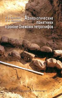 Купить книгу Археологические памятники в районе Онежских петроглифов, автора Н. В. Лобановой