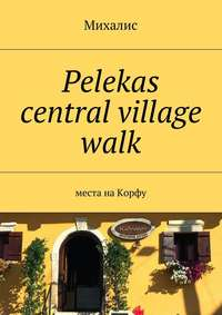 Купить книгу Pelekas central village walk. Места на Корфу, автора Михалиса