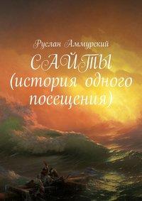 Купить книгу Сайты. История одного посещения, автора Руслана Аммурского