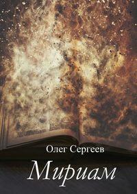 Купить книгу Мириам, автора Олега Сергеева