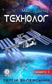 Купить книгу Технолог, автора