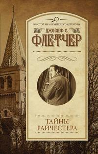 Купить книгу Тайны Райчестера, автора Джозефа С. Флетчера