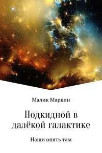 Купить книгу Подкидной в далёкой галактике, автора Тимура Сабаева