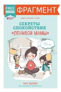 Купить книгу Секреты спокойствия «ленивой мамы» (фрагмент), автора Анны Быковой