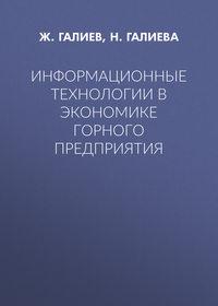 Купить книгу Информационные технологии в экономике горного предприятия, автора Н.  Галиевой