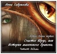 Купить книгу Астра. Счастье вдруг, или История маленького дракона, автора Анны Гавриловой