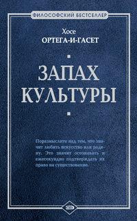 Книга Запах культуры - Автор Хосе Ортега-и-Гасет