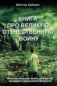 Книга про Великую Отечественную войну