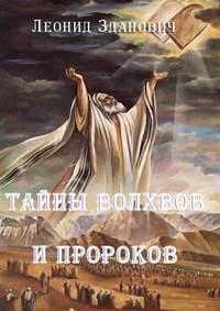 Тайны волхвов и пророков