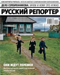 Русский Репортер 15-2017