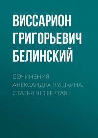 Купить книгу Сочинения Александра Пушкина. Статья четвертая, автора Виссариона Григорьевича Белинского