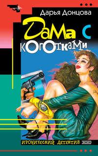 Купить книгу Дама с коготками, автора Дарьи Донцовой