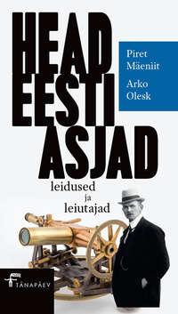 Купить книгу Head eesti asjad. Leidused ja leiutajad, автора