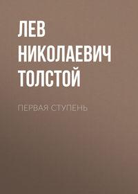Купить книгу Первая ступень, автора Льва Толстого