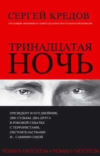 Купить книгу Тринадцатая ночь. Роман-гипотеза, автора Сергея Кредова