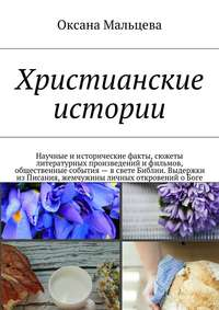 Купить книгу Христианские истории, автора Оксаны Мальцевой